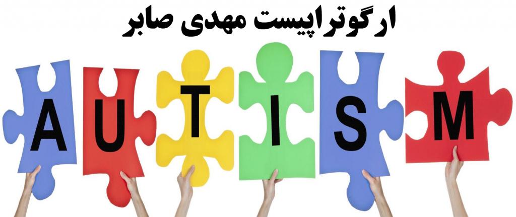 شیوع اوتیسم در ایران