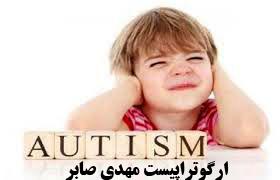 نوزاد نارس و اوتیسم