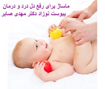 ماساژ برای درمان دل درد و یبوست نوزاد
