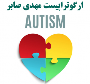 تست اوتیسم