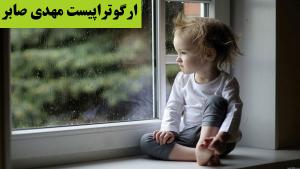 مشکلات کودکان اوتیسم