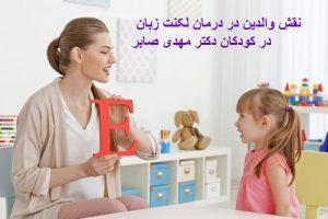 لکنت زبان و رفتار با کودک