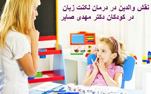 لکنت زبان و نقش والدین در درمان لکنت
