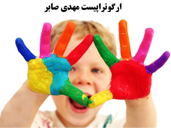 بازی درمانی برای کودکان اوتیسم