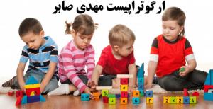 بازی درمانی در اوتیسم