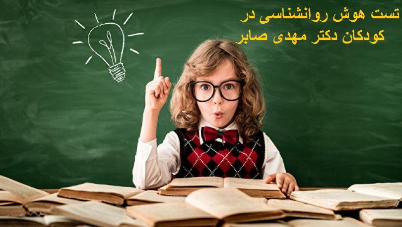 روانشناسی هوش کودکان