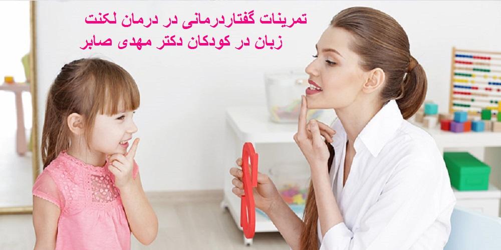 گفتاردرمانی در درمان لکنت زبان ناگهانی