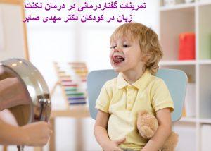درمان لکنت زبان ناشی از ترس در کودکان