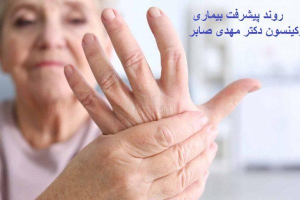 بیماری پارکینسون چیست