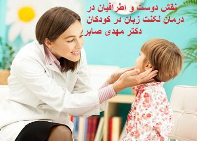 روانشناسی لکنت زبان در کودکان