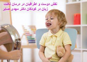 عوارض لکنت زبان کودکان