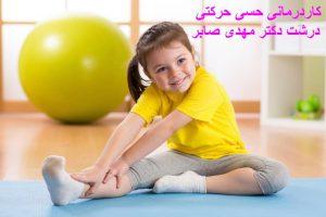 تمرینات هماهنگی حرکتی رشدی