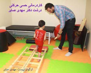 مشکلات حرکتی کودکان