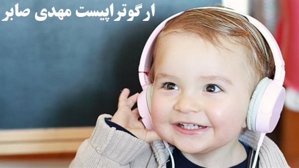 بیش حسی شنوایی در کودکان اوتیسم