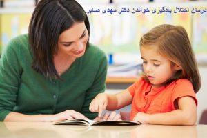 درمان اختلال خواندن در کودکان