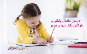 راه های درمان اختلال یادگیری خواندن