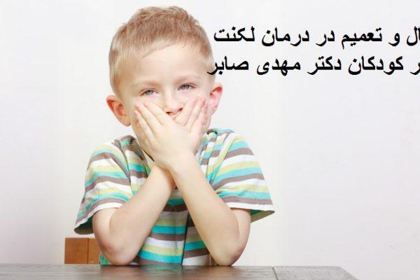 درمان لکنت زبان عصبی