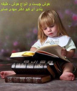 ضریب هوشی کودکان