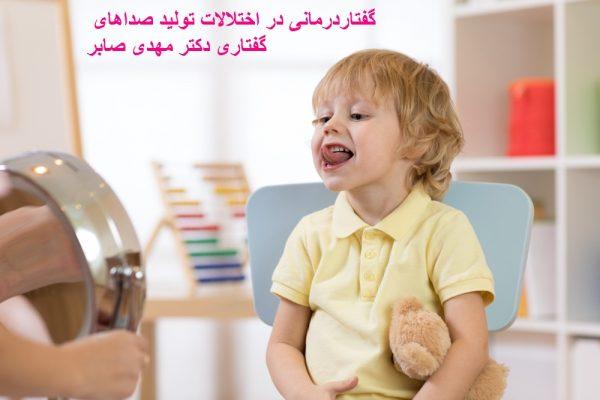 اختلال صدای گفتار