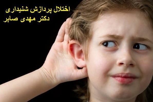 اختلال پردازش شنیداری چیست