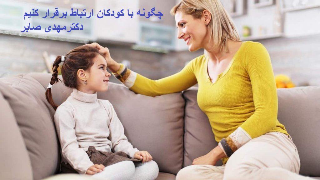 چگونه با کودک خود ارتباط برقرار کنیم