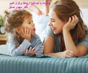 چگونه با کودکان ارتباط برقرار کنیم