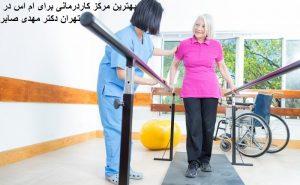 حرکات فیزیوتراپی در بیماران ام اس