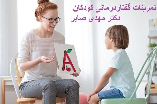 اختلال تکلمی در کودکان