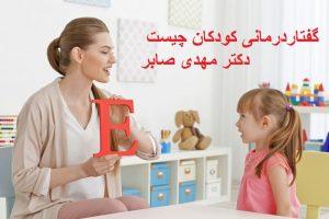 گفتاردرمانی کودک