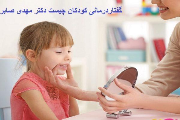 گفتاردرمانی کودکان چیست