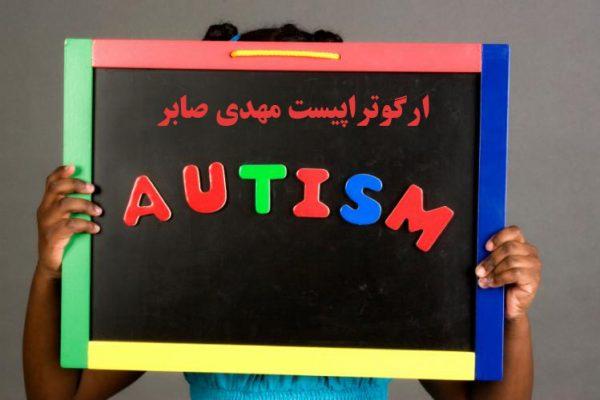 آموزش کودکان اوتیسم