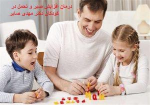چگونه کودک مسئولیت پذیر تربیت کنیم