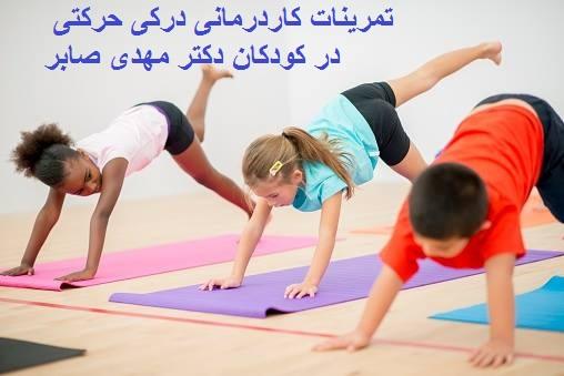 تمرینات تعادلی چیست