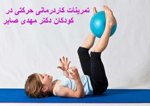 تمرینات تقویت مهارت حرکتی کودکان