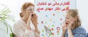 درمان سریع حرف زدن کودکان