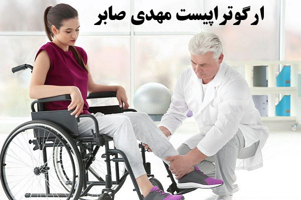 وسایل کمکی بیماران ام اس