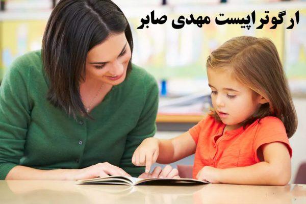 آموزش مفاهیم به کودکان اوتیسم