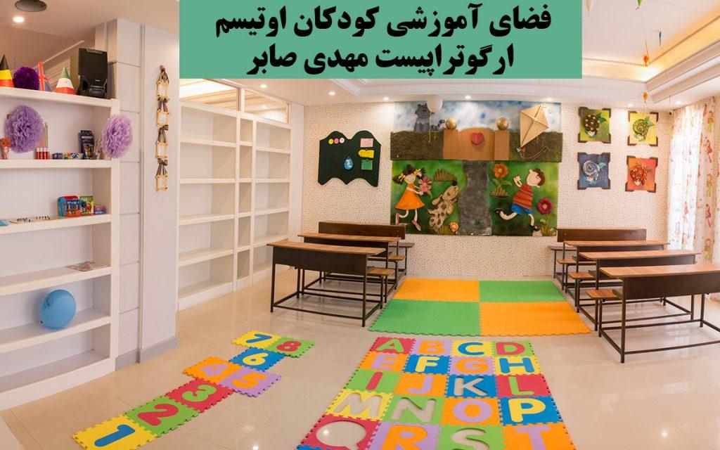 فضای آموزش کودکان اوتیسم