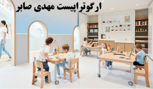 آموزش کودک اوتیسم