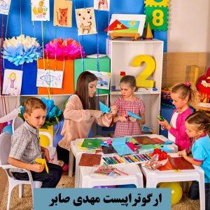 فضای آموزشی برای کودکان اوتیسم